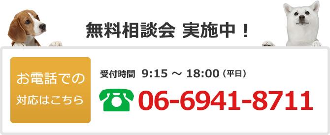 電話でのお問い合わせは06-6941-8711