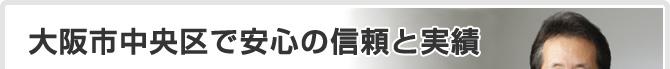 大阪市中央区で安心の信頼と実績